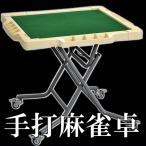ジャンロード 手打ち麻雀卓 JUNROAD/折畳んで収納楽々/麻雀 テーブル/代引き不可/通販のオファーsgw