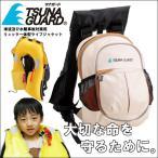 避難用リュック一体型ライフジャケット ツナガード子供用(身長100〜149cm)津波及び水難事故対策用バッグ 非常持ち出しバッグ 防災