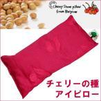 チェリーストーンピロー スモール(チェリーピロー)さくらんぼの種の枕 アイピロー 湯たんぽ 枕 ホット