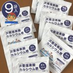 プール塩素消毒剤顆粒10g×9袋入り 家庭用プール・小規