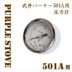 武井バーナー 501A用 圧力計501/