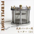 武井バーナー ヒーター(小)SV-1/