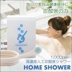 炭酸泉シャワー SPARK BEAUTY HOME SHOWER  家庭用 高濃度人工炭酸泉発生装置  自宅のお風呂で毎日「炭酸泉」を楽しめます/