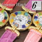 ヴェネチアンガラス 腕時計/レビューで定形外郵便(2)送料無料(ベネチアンガラス×SEIKOムーブメント)本革ベルト/MC1