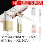 WSKEN/ウォスケン/iCable MFi認証取得/純正Lightningケーブルよりも薄く小さなアルミニウム合金製Lightningケーブル/Lightningケーブル対応の全てのiOS端末