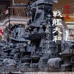 戦艦大和(263cm) 博物館仕様の超ド級精密品完成品 1/100スケール 特注のため、現金支払いのみ・お振り込み確認後6か月前後かかります