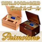 プリモトーン[Primotone] 世界初40弁自動演奏オルゴール