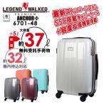 レジェンドウォーカー ストッパーシステムスーツケース ANCHOR+ 6701-48  機内持込対応 無料受託手荷物 カラフルネームタグ プレゼントsgw