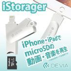 DEVIA iStorager(アイストレージャー) MFi認証/iPhone/iPad/microSD/保存/転送/コピー/バックアップ/