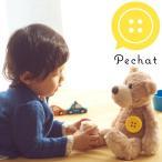Pechat(ペチャット)ボタン型スピーカー お子様がお気に入りのぬいぐるみと話せる魔法のアイテム