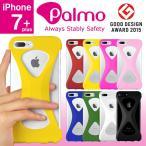 iPhone7plusケース アイフォン7プラス ケースPalmo for iPhone7plus パルモ/iPhone7plusケース/スマホケース/シリコンケース/定形外郵便送料無料/落下防止