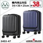 レジェンドウォーカー ファスナータイプスーツケース 5403-47 カラフルネームタグ プレゼント 機内持込対応 キャリーケース ハードケース スーツケース