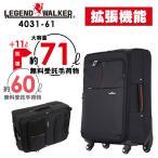 レジェンドウォーカー 拡張機能付き 大型ソフトキャリーケース 4031-61 カラフルネームタグ プレゼント 無料受託手荷物 キャリー ソフトケース スーツケース
