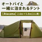 オートバイと一緒に泊まれるテント Atacama(アタカマ)2人用 キャンプ アウトドア バイク 防水 盗難防止 バイク ツーリング 旅行 サバイバル 撥水 雨 送料無料