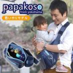 Yahoo!想いを繋ぐ百貨店 TSUNAGU抱っこ紐になる肩掛けバッグ papakoso(パパコソ)思いやりモデル イクメン用 育児用品 男の子 女の子 抱っこ補助 ボディバッグ ウェストバッグ ショルダーバッグ