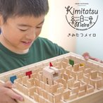木のおもちゃ パズル 迷路 迷宮 知育玩具 知恵 脳トレ 木製 きみたつメイロ 幼児 子ども 子供 教育 知育 安心 安全 木製 Kimitatsu 送料無料