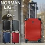 ランツォ スーツケース 29インチ LANZZO NORMAN LIGHT 87L Lサイズ ノーマンライト アルミフレーム ポリカーボネートボディ  北欧デザイン 送料無料