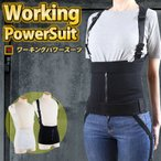Working PowerSuit / ワーキングパワースーツ