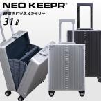 機内持ち込み可縦開きができるスーツケース NEO KEEPR ネオキーパー A31VF ビジネス 31L 大容量 スーツケース トランクキャリー 送料無料