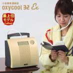 オキシクール32 EX フルセット...
