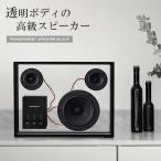 Transparent Speaker トランスペアレントスピーカー サスティナブル オーディオ スウェーデン発 TRANSPARENT SOUND トランスペアレントサウンド 送料無料