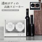 Transparent Speaker Small トランスペアレントスピーカー スモール サスティナブル オーディオ スウェーデン発 TRANSPARENT SOUND トランスペアレント 送料無料