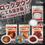 ロックダウンしても生き抜くための非常食セット 1人7日分 非常食 保存食 防災セット 備蓄 ごはん ご飯 美味しい長期保存食 日本の味 調理不要