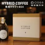 HYBRID COFFEE 専用クラフトBOX 1〜3個入 ハイブリッドコーヒー高品質 ハイグレード 美味しい ギフト 高級 0566珈琲製作所