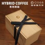HYBRID COFFEE 専用 桐箱 1個入 ハイブリッドコーヒー高品質 ハイグレード 美味しい ギフト 高級 0566珈琲製作所