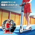 Ninebot Kickscooter Air T15 電動キックスクーター 電動 キックボード スクーター スケボー、スケートボード好きな方 電動式 車のトランクへの積み込み 軽量