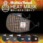 ハリスツイード マスク  HEAT MASK ヒートマスク 温かい 冬用 英国 ハリスツイードウール 防寒 ファッション 抗菌 生地 細菌 強い PFE99%カット