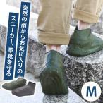 kateva+ カテバプラス 携帯するシューズ用防水カバー M 22.0〜25.5cm お気に入りのスニーカー、革靴を守る!突然の雨に!折り畳み傘を持つように靴用カバーを