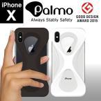 iPhoneXケース アイフォンXケースPalmo for iPhoneXパルモ/落下防止/耐衝撃/吸収/スマホケース/シリコンケース/iPhoneX/定形外郵便 送料無料