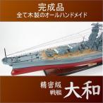 精密級 戦艦大和 帆船 模型 帆船模型 全長120cm 大型模型 置物 帆船 完成品 木製帆船模型 送料無料 代金引換不可