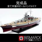 ドイツ戦艦ビスマルク(完成品)100cm大型模型/代引不可/