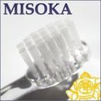 夢職人 歯ブラシ misokaミソカ歯ブラシ 「MISOKA」職人技の歯ブラシ ミソカ レビューを書いて定形外郵便送料無料
