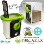 生ゴミ処理機 自然にカエル 基本セット 電気を使わない 家庭用 生ごみ処理機 助成金対象 補助金 コンポスト 堆肥 バイオ式 エコ 肥料/SKS-101型 エコクリーンsgw