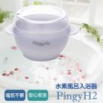 水素風呂入浴器 水素バス PingyH2 電気を使わない安心安全で低コストな水素風呂 水素バス 水素水生成器 風呂 水素水 美容 癒し リラックス 健康