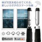 Smart Umbrella JONAS(スマート アンブレラ ジョナス) 傘とスマホが連動する 傘が天気を知らせてくれ新しいカタチのスマートな傘/今話題のIoT