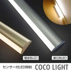 ココ・ライト CSY-40M