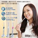 マイナス電子と音波振動で歯垢を除去
