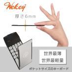 ワイヤレスキーボード iPhone ブルートゥース キーボード Wekey(ウィキー)スマホよりも薄くて軽い QWERTY配列 生活防水