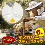 個別包装Better For マヌカハニー マルチフローラル 6本入 スティックタイプ お試し 100%ニュージーランド産 無添加 スーパーフード
