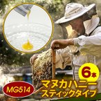 個別包装MG514 Better For マヌカハニー スティック High Grade 6本入 スティックタイプ お試し 100%ニュージーランド産 無添加 スーパーフード 風邪