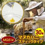 個別包装MG514 (UMF15 相当) Better For マヌカハニー スティック High Grade 30本入 スティック お試し 100%ニュージーランド産 無添加 スーパーフード 風邪