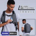 ポケットに何も入れたくない方へ TravisBackPack トラヴィスバックパック バックパック 鞄 カバン かばん 大容量 セーフティーロック 充電ポート 防水