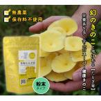 粉末 花咲たもぎ茸 たもぎ茸 熊本県あさぎり町産 国産 無農薬 たもぎ茸 栄養 豊富 健康 幻のきのこ