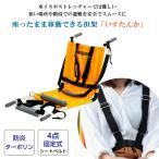 いすたんか フル装備タイプ IT-100D避難用具 避難用品 防災グッズ 防災 車椅子 ストレッチー 介護用品 小規模施設 自宅用