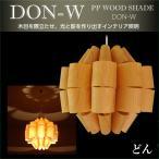 谷俊幸 ペンダントライト 照明 おしゃれ リビング 寝室 PP WOOD SHADE どん ウッド(DON-W) 照明作家 和室 和風 ライト 日本製 木製 モダン ランプシェード