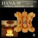 谷俊幸 ペンダントライト 照明 おしゃれ リビング 寝室 PP WOOD SHADE 花 ウッド(HANA-W) 照明作家 和室 和風 ライト 日本製 木製 モダン ランプシェード